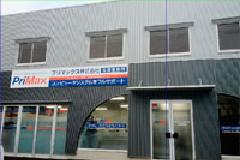 プリマックス株式会社/会津営業所