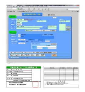 kaihatsu_system_01