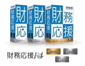 kaikei_EPSONr4_02