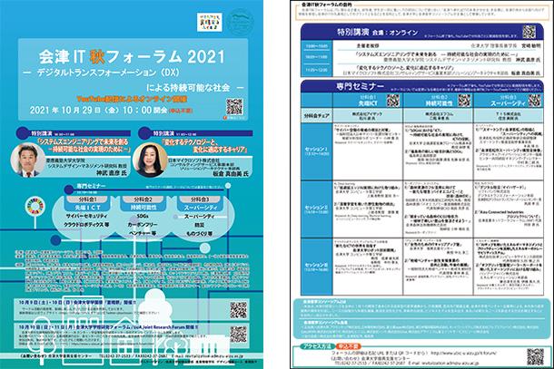 会津IT秋フォーラム2021
